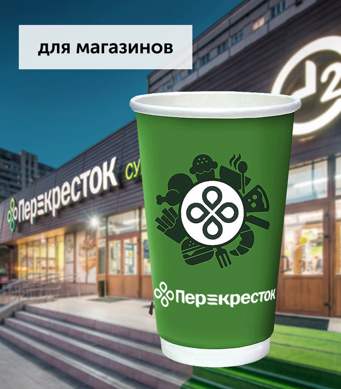 заказать стаканчики с логотипом спб